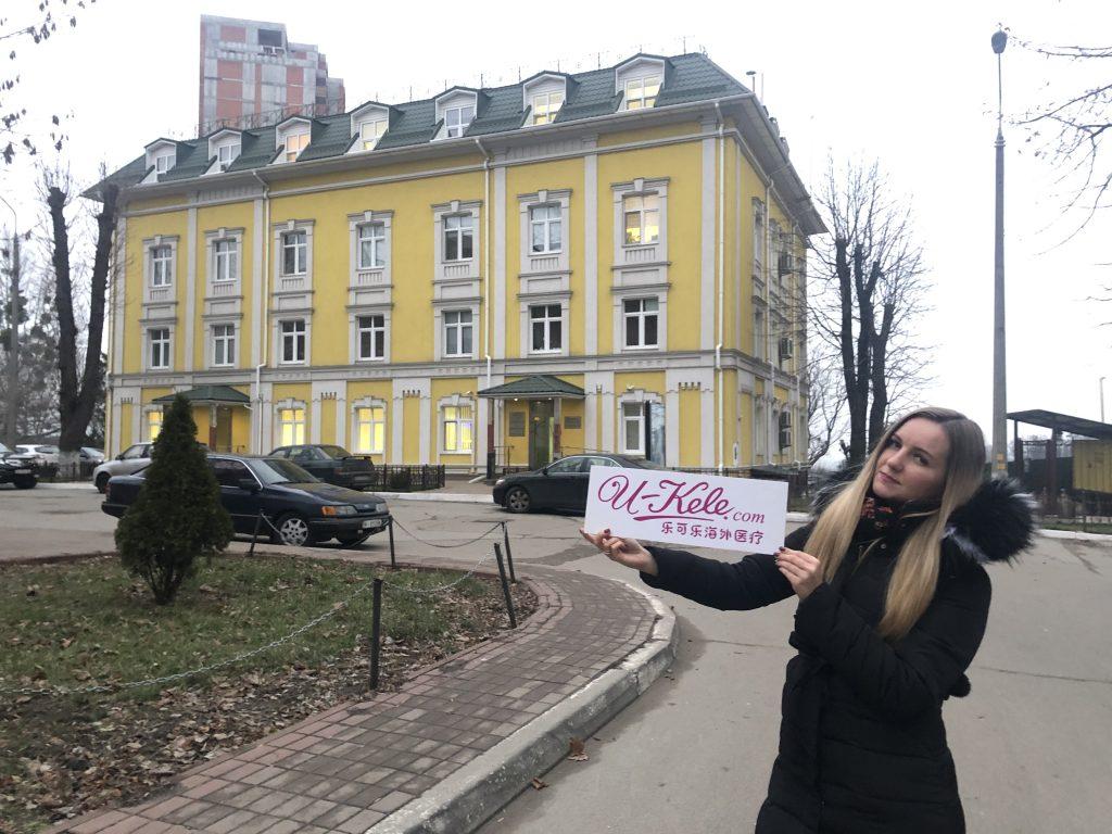 乌克兰IRM生殖医院