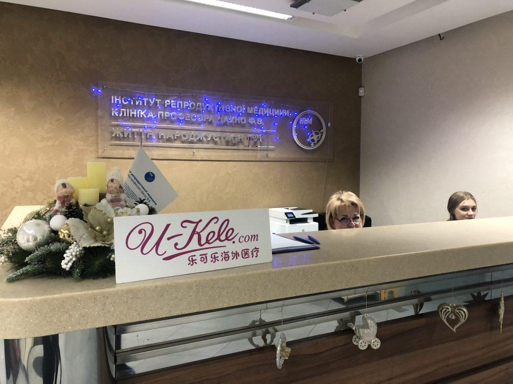 乌克兰IRM医院