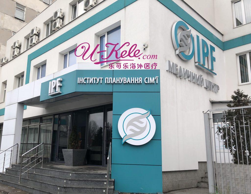 乌克兰试管婴儿医院排名 1