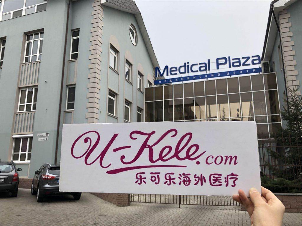 乌克兰试管婴儿医院排名 2